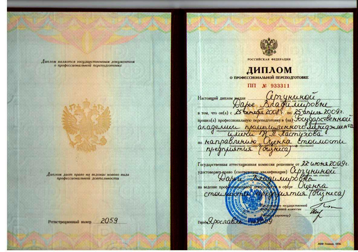 Diplom_Sergunina_Dasha